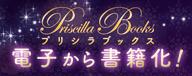 priscilla-banner.jpg