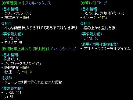 シフ装備 3