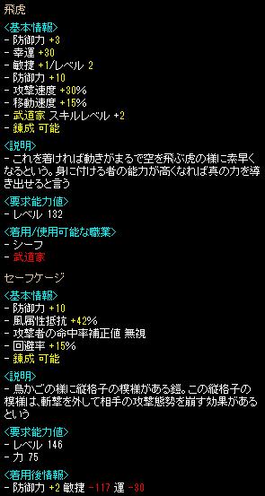 シフ装備 4