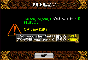 SummonTheSoulさん