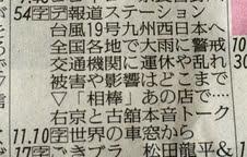 20141013読売新聞TV欄より