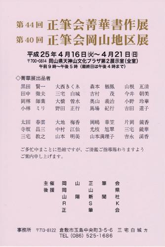 2013岡山正筆展
