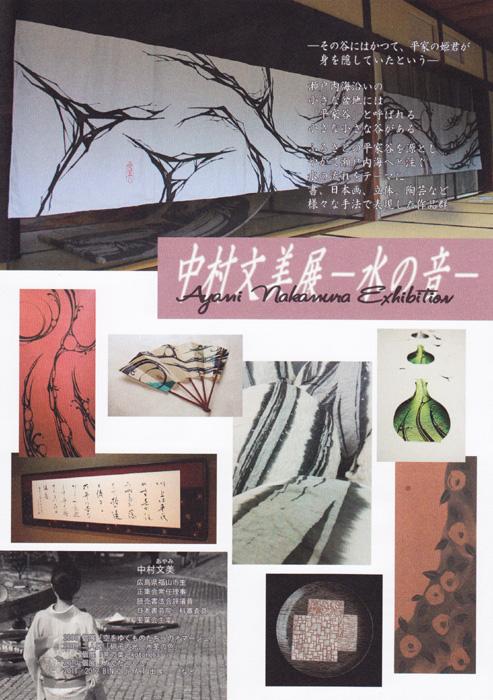 2013中村文美展