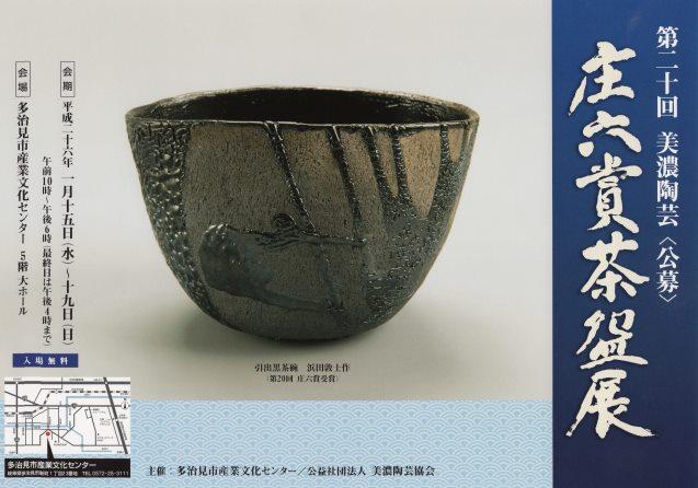 2014庄六賞茶盌展