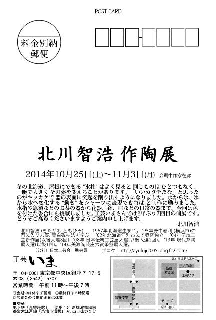 2014工芸いまDM切手面