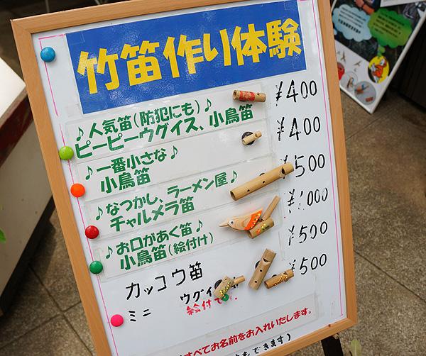 13-4-17-takao-015_201401261843272a4.jpg