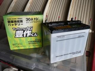新品バッテリー