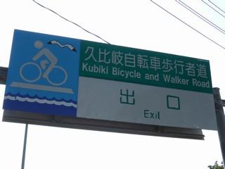 久比岐自転車歩行者道出口