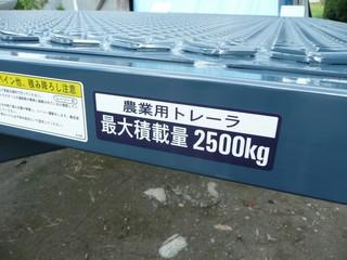 最大積載量2500kg
