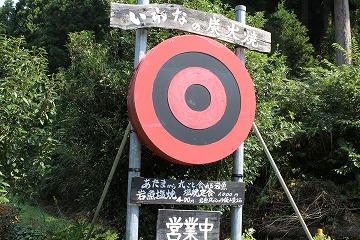 s-jyumokuIMG_4090