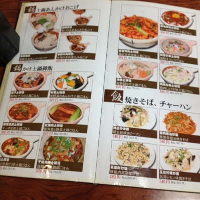 土鍋・大餃子