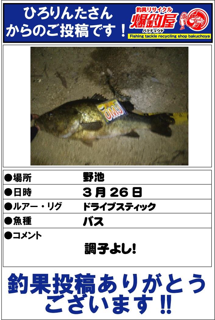 ひろりんたさん201304162