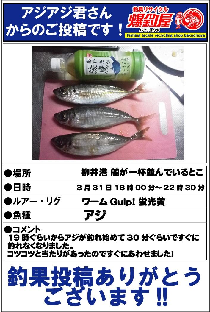 アジアジ君20130416