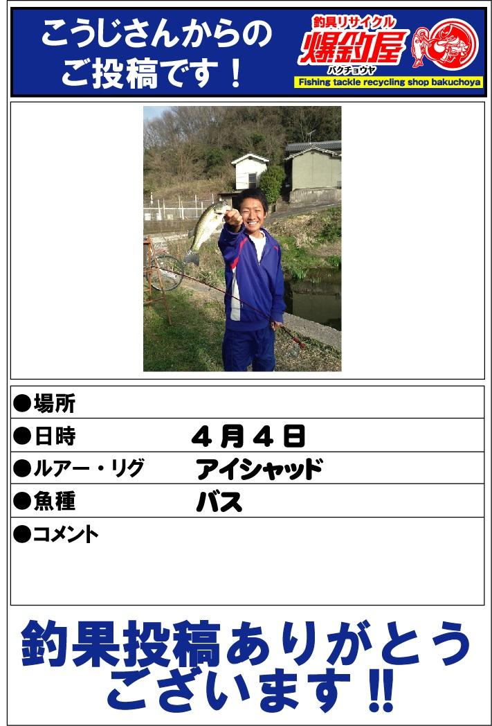 こうじさん20130416
