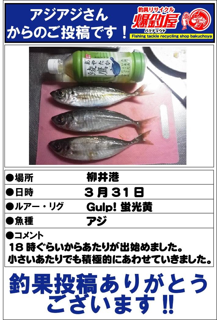 アジアジさん201304161