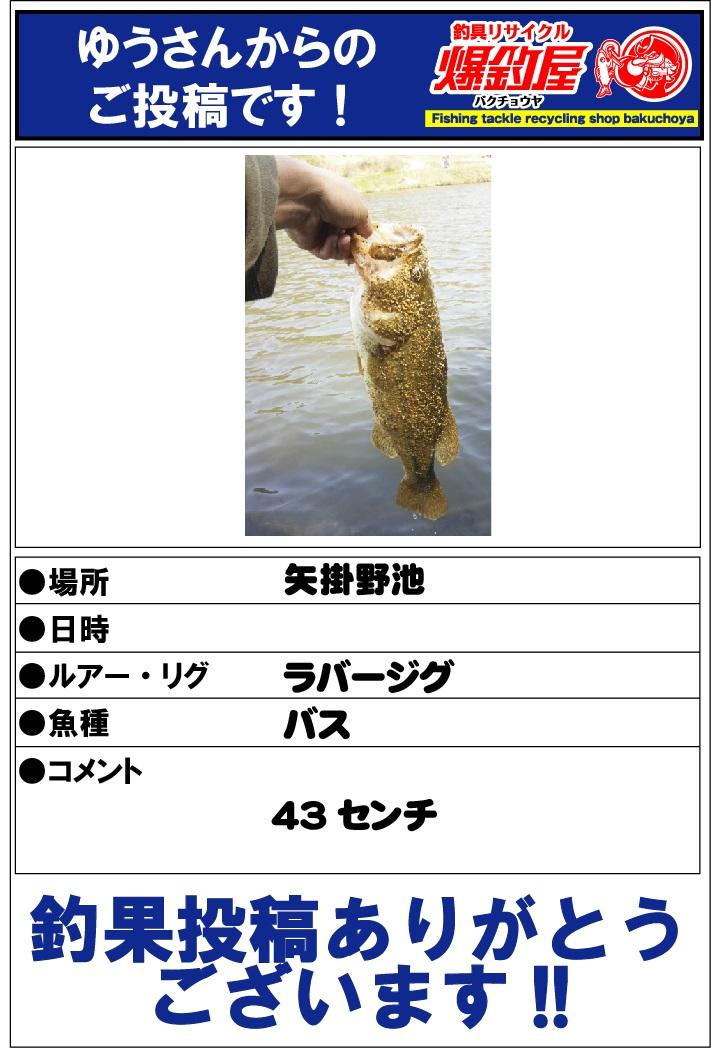 ゆうさん20130504