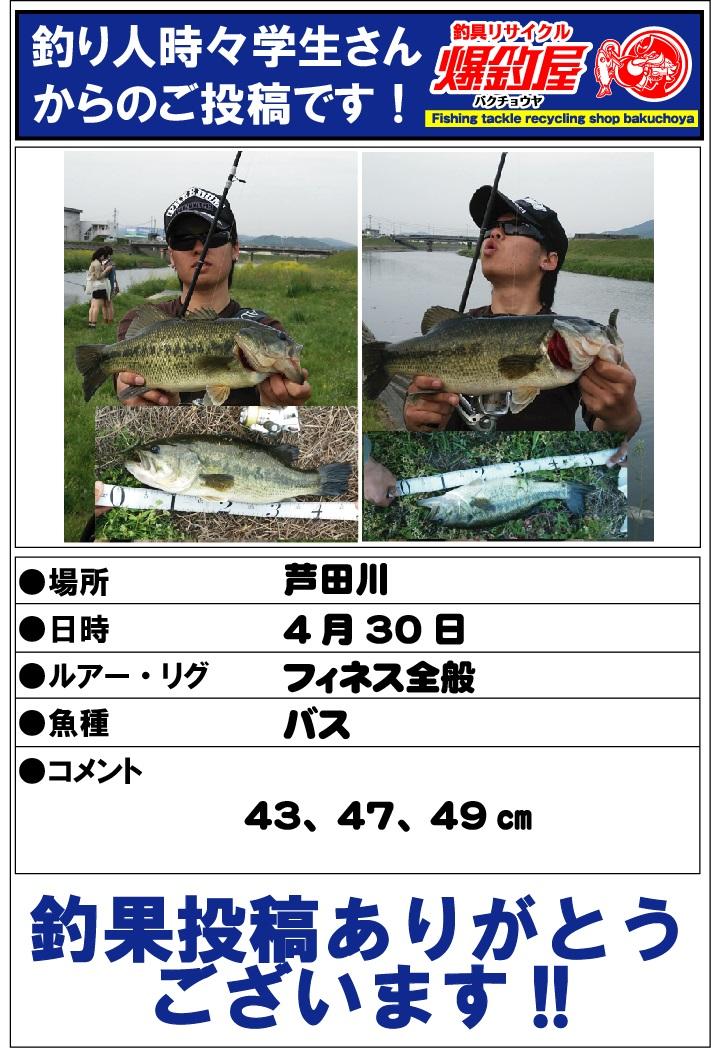 釣り人時々学生20130504