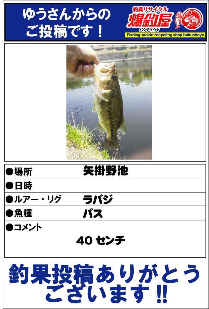 ゆうさん20130511