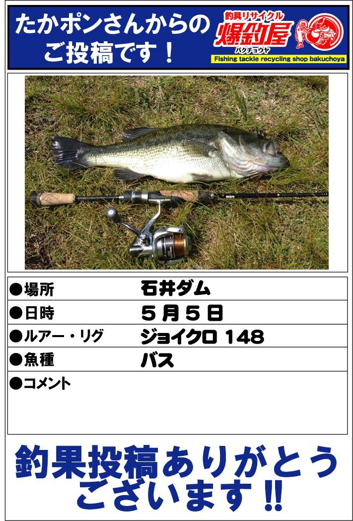 たかポンさん20130516