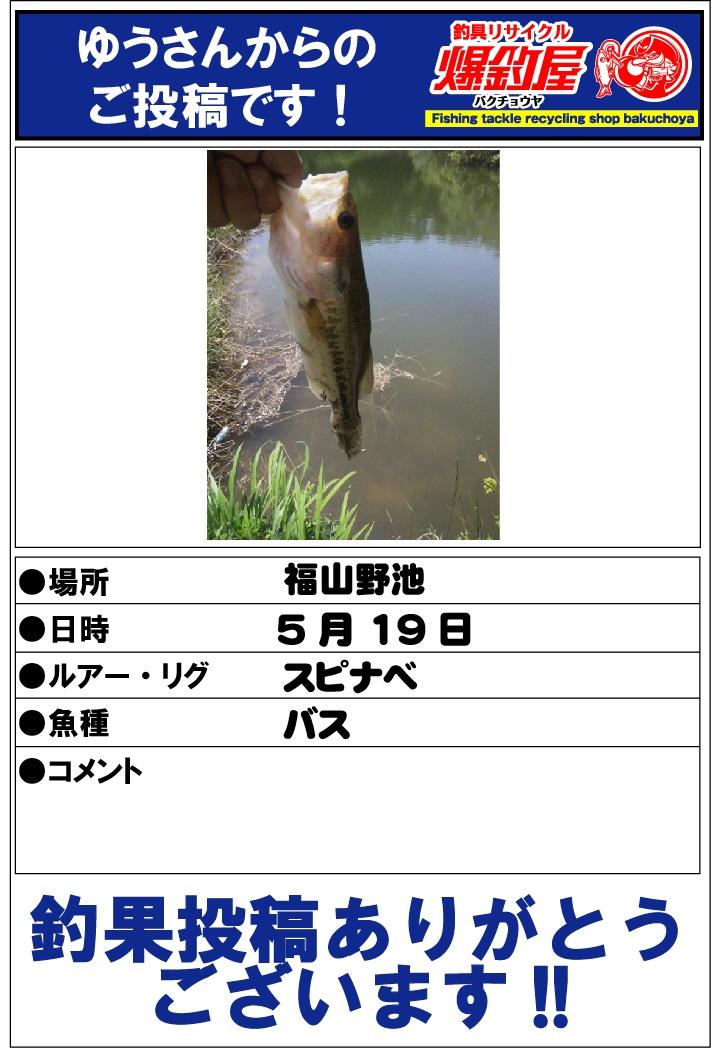ゆうさん20130519