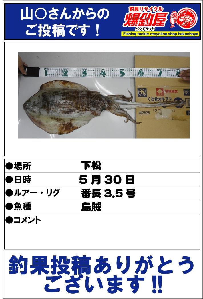 山○さん20130530