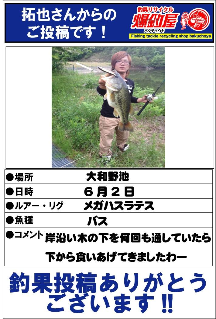 拓也さん20130602