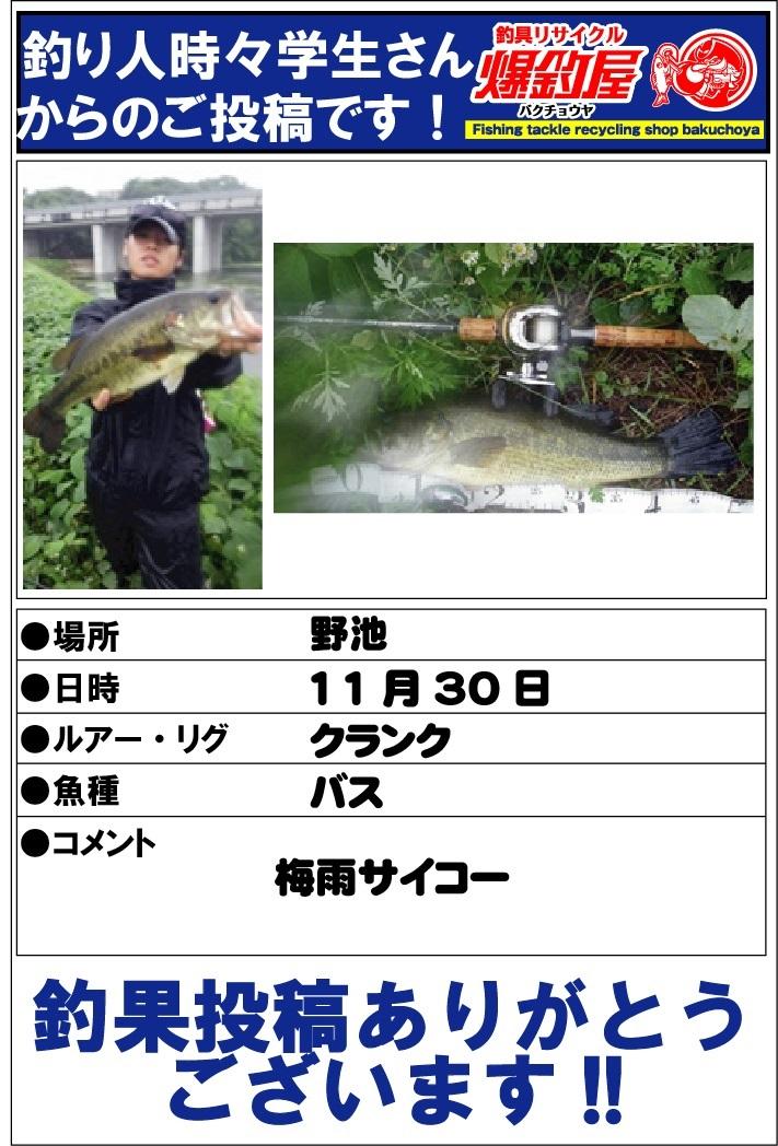 釣り人時々学生さん20131130