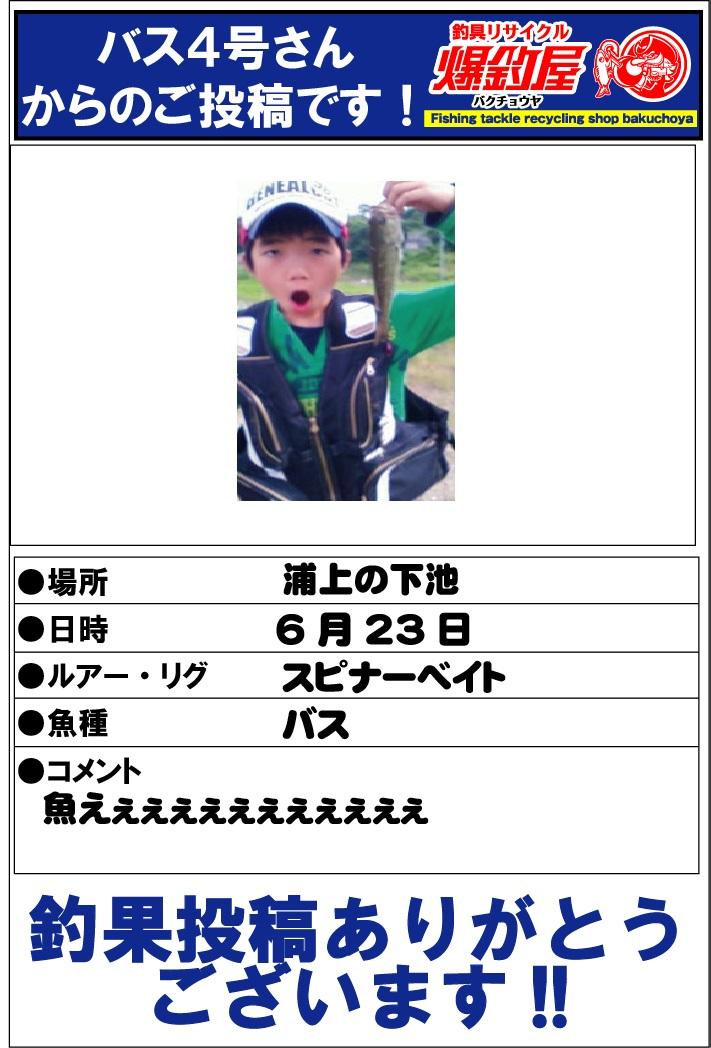 バス3号さん20130623