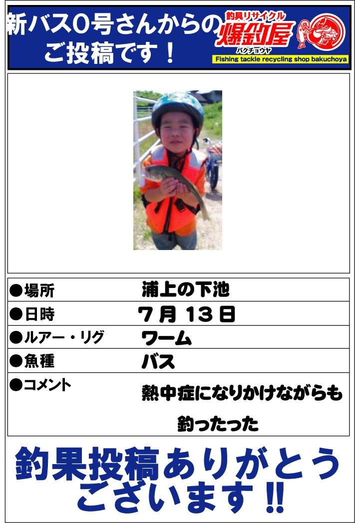 新バス0号さん20130713