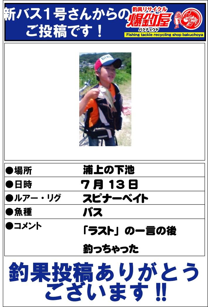 新バス1号さん20130713