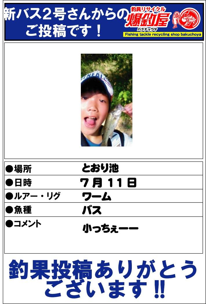 新バス2号さん20130711