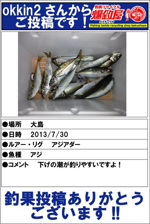 choka20130918_05.jpg