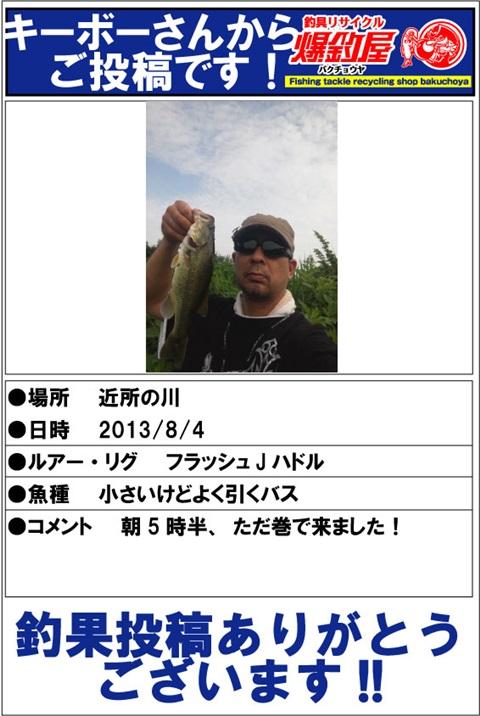 choka20130918_06.jpg