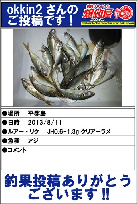 choka20130918_07.jpg