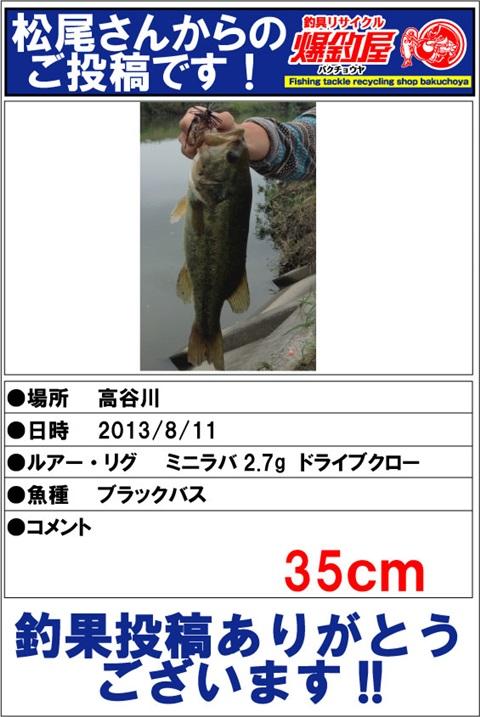 choka20130918_08.jpg