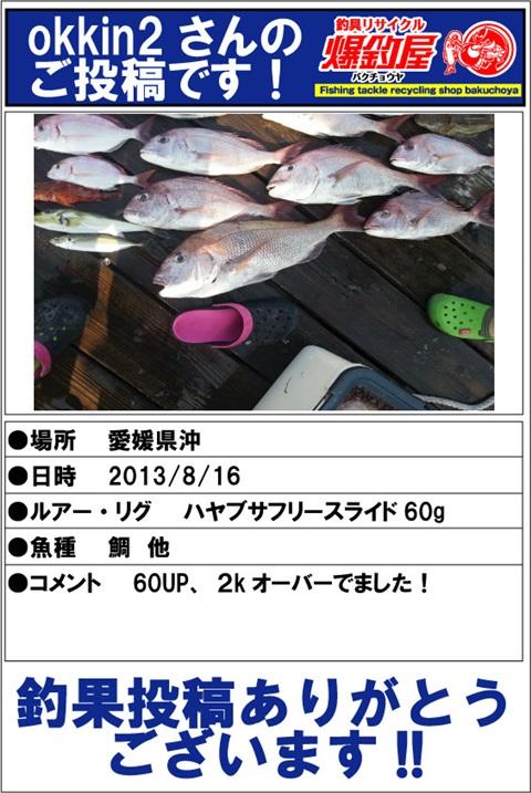 choka20130918_09.jpg
