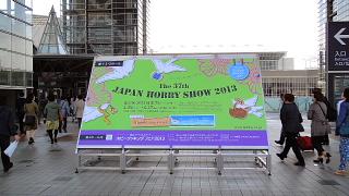 日本ホビーショー