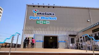 横須賀ポートマーケット入り口