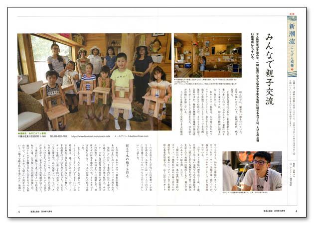 生活と自治2014_10月号ページ