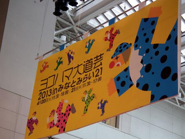 ヨコハマ大道芸2013