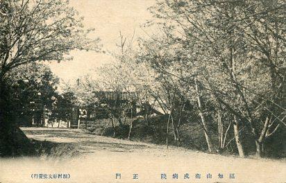 福知山衛戍病院1010