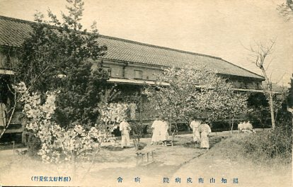 福知山衛戍病院1011