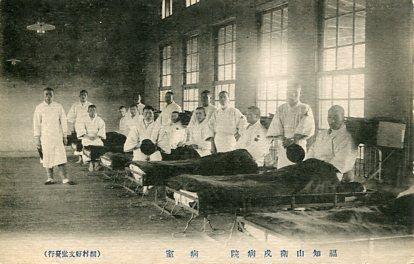 福知山衛戍病院1012