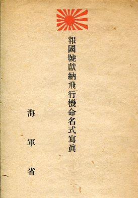 九六艦戦報国第1300号1