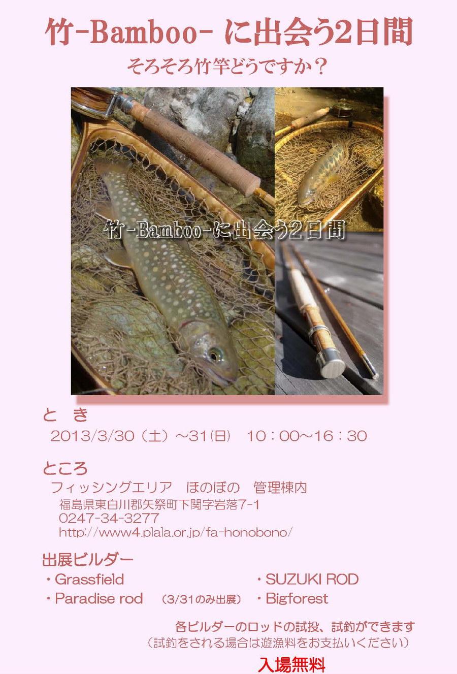 イベントポスター1303