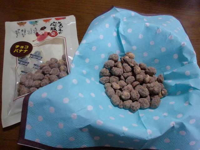 チョコバナナピーナッツ