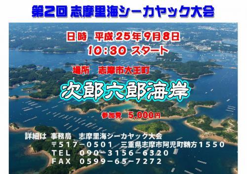 第2回志摩里海シーカヤック大会