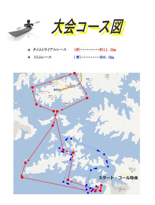 第2回志摩里海シーカヤック大会route
