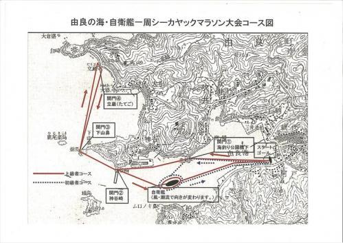 由良の海自衛艦一周シーカヤックマラソン大会
