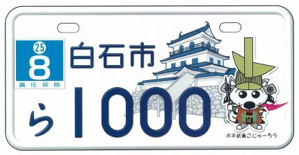 plate_20130801140721000000.jpg
